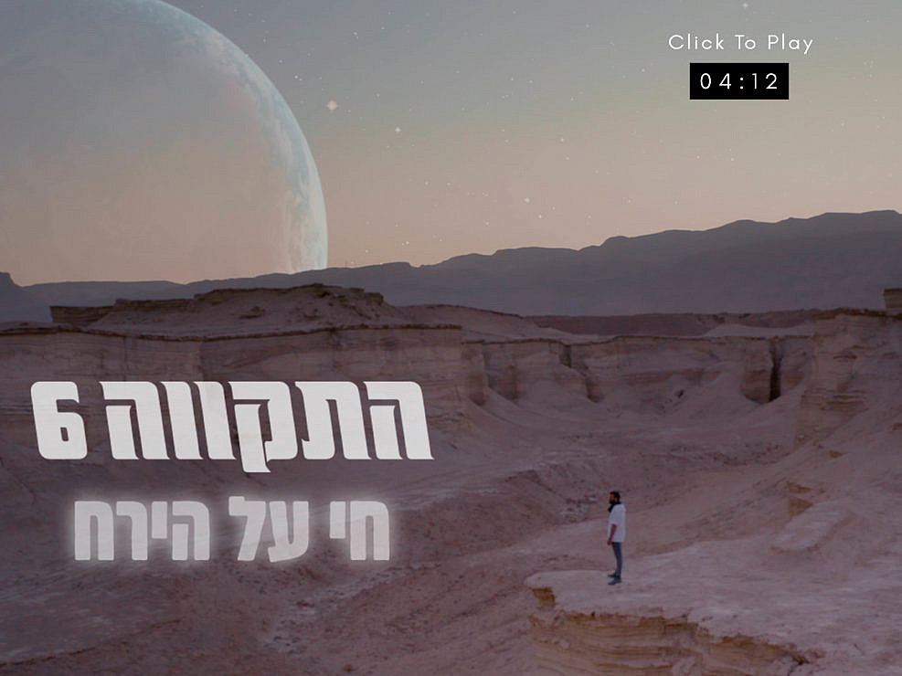 Hatikva 6 - Living On The Moon (Official Music Video)